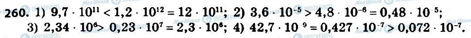 ГДЗ Алгебра 8 класс страница 260