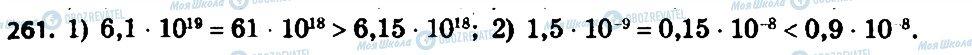 ГДЗ Алгебра 8 класс страница 261