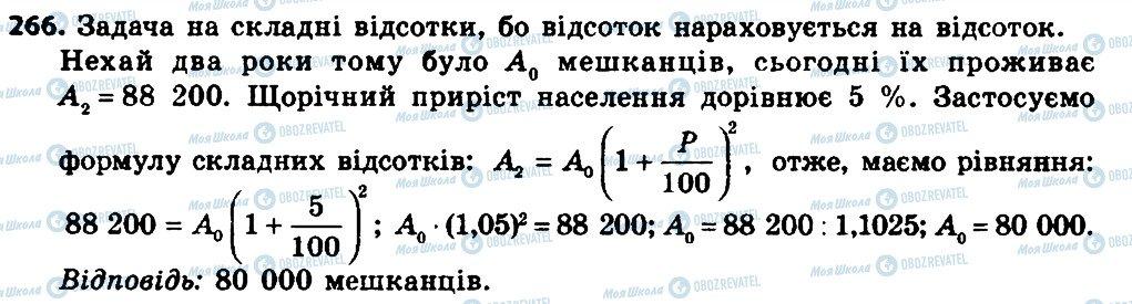 ГДЗ Алгебра 8 класс страница 266