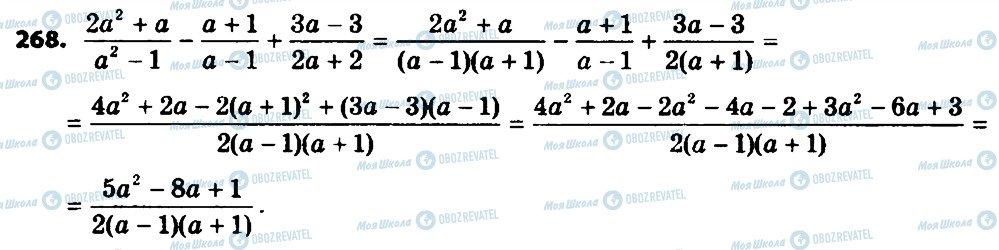 ГДЗ Алгебра 8 клас сторінка 268