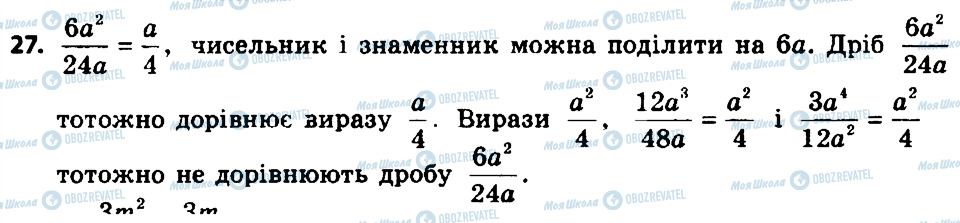 ГДЗ Алгебра 8 клас сторінка 27