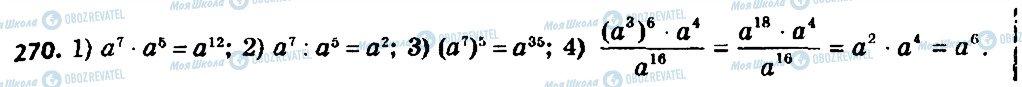 ГДЗ Алгебра 8 клас сторінка 270