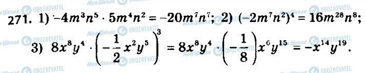 ГДЗ Алгебра 8 класс страница 271