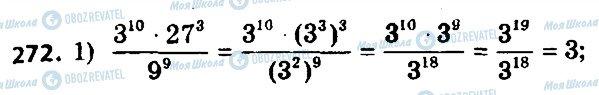 ГДЗ Алгебра 8 класс страница 272