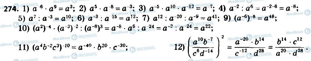 ГДЗ Алгебра 8 класс страница 274