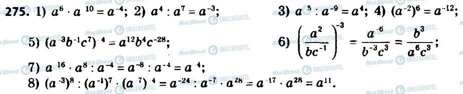ГДЗ Алгебра 8 класс страница 275