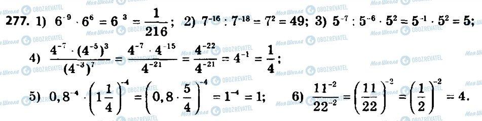 ГДЗ Алгебра 8 класс страница 277