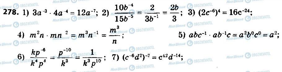 ГДЗ Алгебра 8 клас сторінка 278
