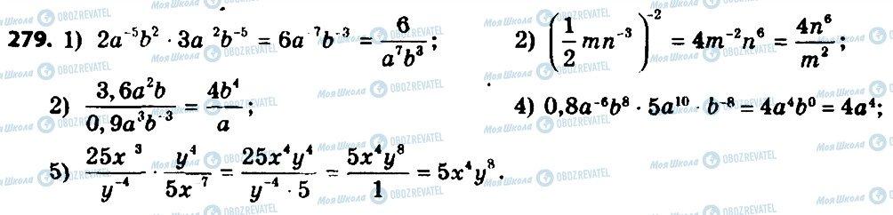 ГДЗ Алгебра 8 класс страница 279