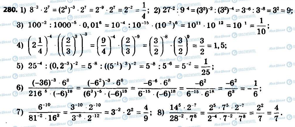 ГДЗ Алгебра 8 клас сторінка 280