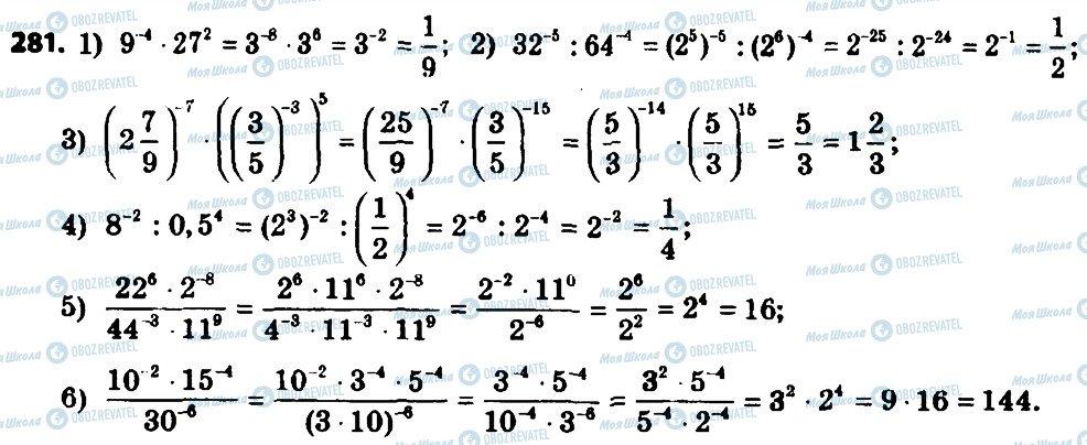 ГДЗ Алгебра 8 класс страница 281