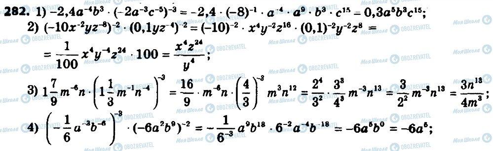 ГДЗ Алгебра 8 класс страница 282