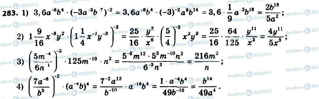 ГДЗ Алгебра 8 класс страница 283
