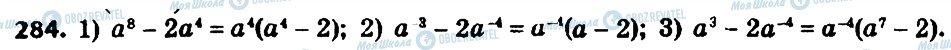 ГДЗ Алгебра 8 класс страница 284