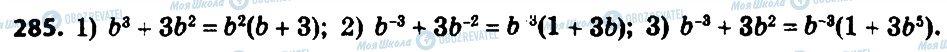 ГДЗ Алгебра 8 класс страница 285