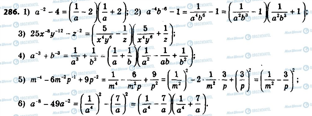 ГДЗ Алгебра 8 класс страница 286