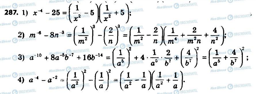 ГДЗ Алгебра 8 класс страница 287