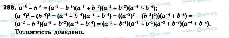 ГДЗ Алгебра 8 класс страница 288