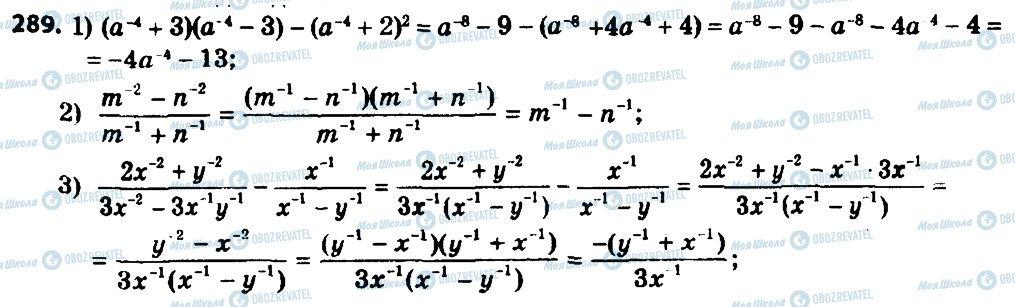 ГДЗ Алгебра 8 класс страница 289