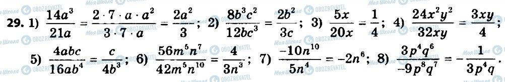 ГДЗ Алгебра 8 клас сторінка 29