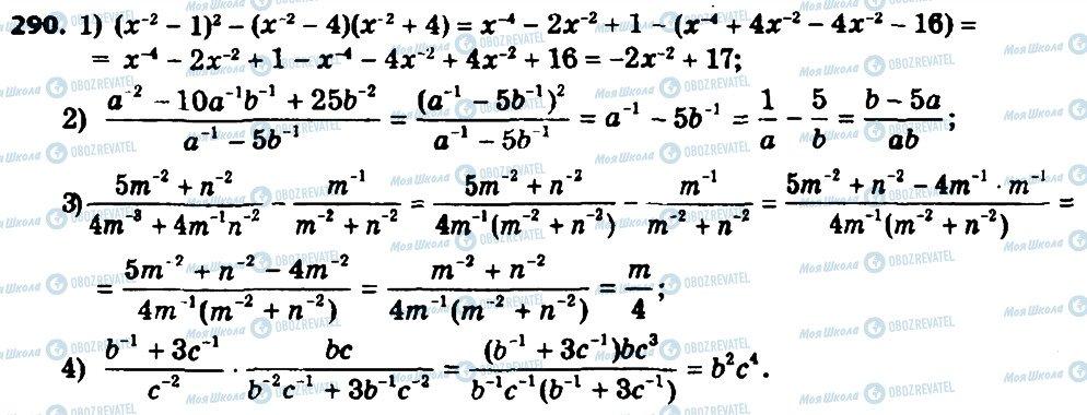 ГДЗ Алгебра 8 класс страница 290