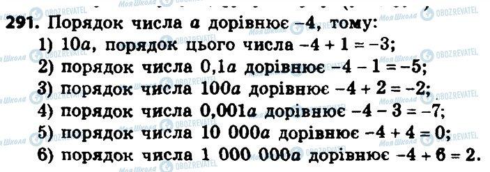 ГДЗ Алгебра 8 клас сторінка 291