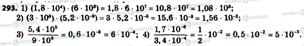 ГДЗ Алгебра 8 клас сторінка 293