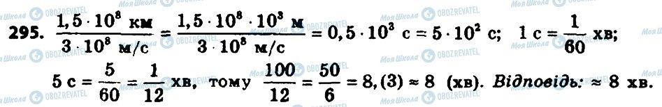 ГДЗ Алгебра 8 клас сторінка 295