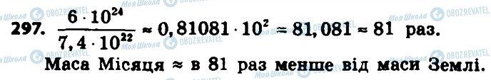 ГДЗ Алгебра 8 класс страница 297