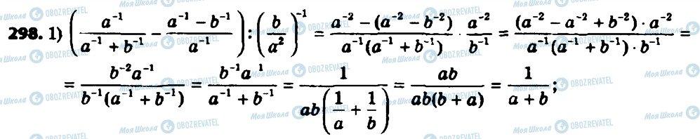 ГДЗ Алгебра 8 класс страница 298
