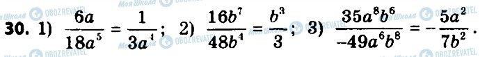 ГДЗ Алгебра 8 класс страница 30