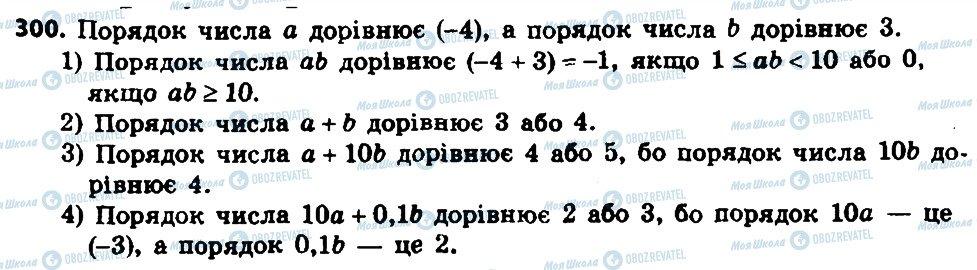 ГДЗ Алгебра 8 клас сторінка 300