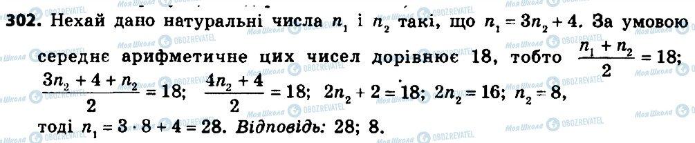 ГДЗ Алгебра 8 класс страница 302