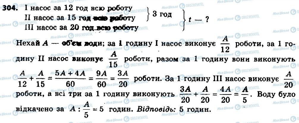 ГДЗ Алгебра 8 класс страница 304