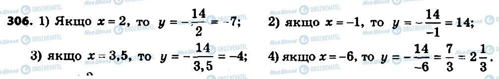 ГДЗ Алгебра 8 класс страница 306