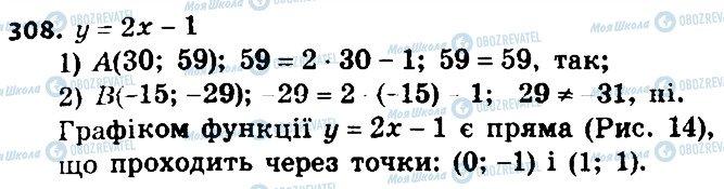 ГДЗ Алгебра 8 клас сторінка 308