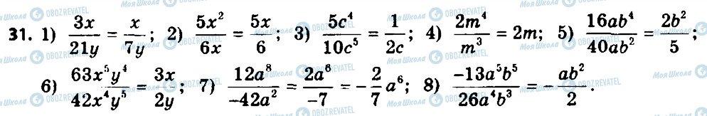 ГДЗ Алгебра 8 класс страница 31