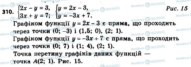 ГДЗ Алгебра 8 класс страница 310