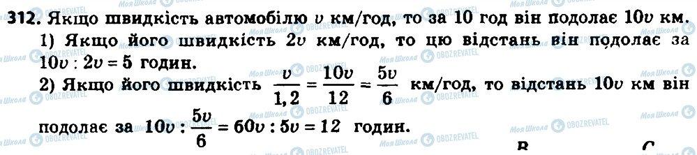 ГДЗ Алгебра 8 класс страница 312