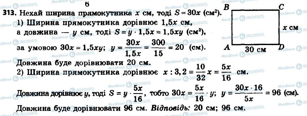 ГДЗ Алгебра 8 класс страница 313