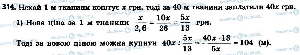 ГДЗ Алгебра 8 класс страница 314
