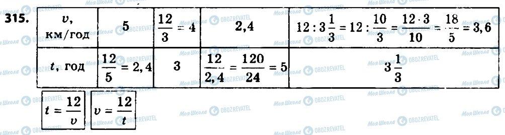 ГДЗ Алгебра 8 класс страница 315