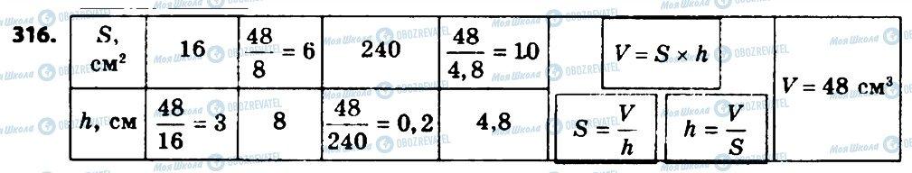 ГДЗ Алгебра 8 класс страница 316