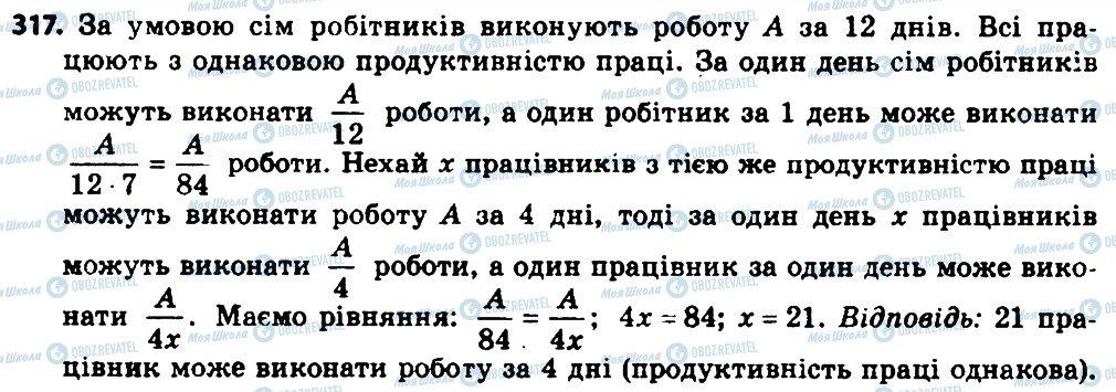 ГДЗ Алгебра 8 клас сторінка 317