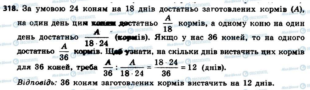 ГДЗ Алгебра 8 класс страница 318