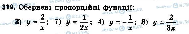 ГДЗ Алгебра 8 класс страница 319