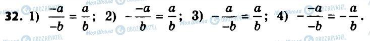 ГДЗ Алгебра 8 класс страница 32