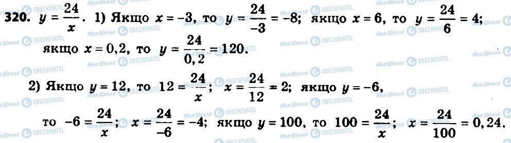 ГДЗ Алгебра 8 класс страница 320