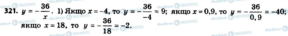 ГДЗ Алгебра 8 класс страница 321