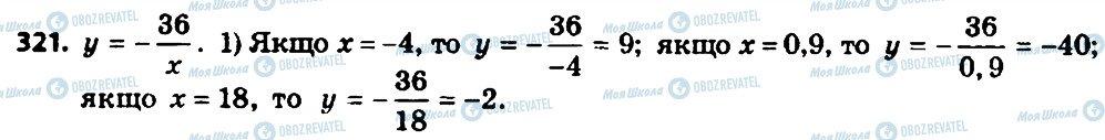 ГДЗ Алгебра 8 клас сторінка 321